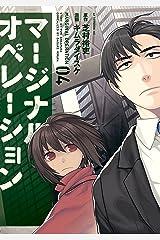 マージナル・オペレーション(4) (アフタヌーンコミックス) Kindle版