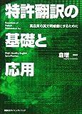 特許翻訳の基礎と応用 高品質の英文明細書にするために (KS語学専門書)