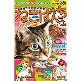 ねこぱんち No.182 ミカンと猫号 (にゃんCOMI)