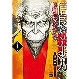 信長を殺した男~日輪のデマルカシオン~ 1 (1) (ヤングチャンピオンコミックス)