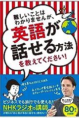 難しいことはわかりませんが、英語が話せる方法を教えてください! Kindle版