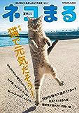 ネコまる夏秋号2020年Vol.40