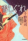 雪しぐれ―南町同心早瀬惣十郎捕物控 (ハルキ文庫 ち 1-5 時代小説文庫)