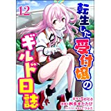 転生した受付嬢のギルド日誌 コミック版(分冊版) 【第12話】 (BKコミックス)