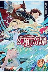 食い詰め傭兵の幻想奇譚7 (HJ NOVELS) Kindle版