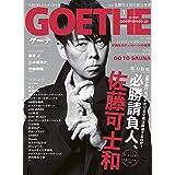 GOETHE(ゲーテ) 2021年 03月号 [雑誌]