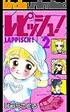 レピッシュ!2巻