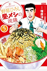野原ひろし 昼メシの流儀 : 5 (アクションコミックス) Kindle版