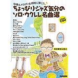 伴奏とメロディを同時に弾こう ちょっぴりジャズ気分のソロ・ウクレレ名曲選 (CD付、YouTube動画対応) (リットーミュージック・ムック)