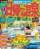 るるぶ日帰り温泉 関西 中国 四国 北陸 (るるぶ情報版目的)