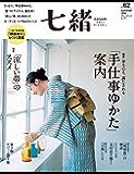 七緒 vol.62― (プレジデントムック)