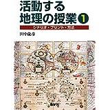 活動する地理の授業1
