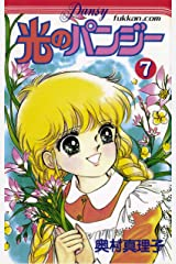 光のパンジー 7 Kindle版