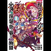たとえばラストダンジョン前の村の少年が序盤の街で暮らすような物語 8巻 (デジタル版ガンガンコミックスONLINE)