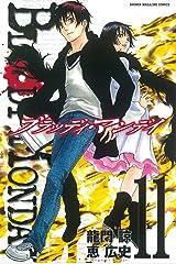 BLOODY MONDAY(11) (週刊少年マガジンコミックス) Kindle版