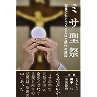 ミサ聖祭: 聖書にもとづくことばと所作の意味
