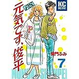 P.S.元気です、俊平(7) (ヤングマガジンコミックス)