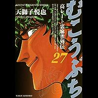 むこうぶち 高レート裏麻雀列伝 (27) (近代麻雀コミックス)