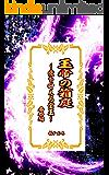 玉帝の箱庭~愛を叶える宝玉~番外編 玉帝の箱庭シリーズ (ボーイズラブ)