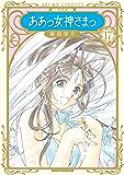 新装版 ああっ女神さまっ(17) (アフタヌーンコミックス)