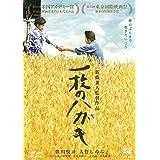 一枚のハガキ [DVD]