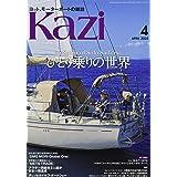 月刊 Kazi (カジ) 2020年 04月号 [雑誌] (舵)