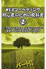 WEBマーケティング初心者のための教科書2 Kindle版