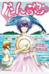 ぐらんぶる(13) (アフタヌーンコミックス) Kindle版