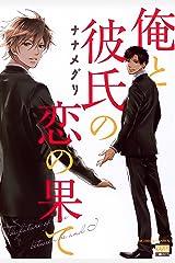 俺と彼氏の恋の果て (花恋) Kindle版