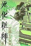 死化粧師 4 (Feelコミックス)