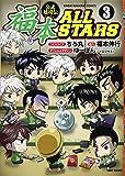 福本ALLSTARS 3 完結 (近代麻雀コミックス)