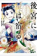 後宮に星は宿る 1 ~金椛国春秋~ (MFコミックス ジーンシリーズ) Kindle版