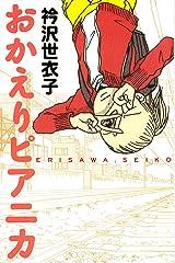 おかえりピアニカ Kindle版