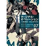 マージナル・オペレーション(7) (アフタヌーンコミックス)