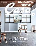 Casa BRUTUS(カーサ ブルータス) 2019年 5月号 [新しいリノベの教科書]