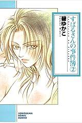 すばるさんの事件簿(2) (ソノラマコミック文庫) Kindle版