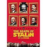 スターリンの葬送狂騒曲 [DVD]
