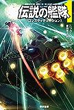 伝説の艦隊1 〈コンスティテューション〉 (ハヤカワ文庫SF)