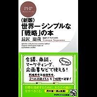 <新版>世界一シンプルな「戦略」の本 (PHPビジネス新書)