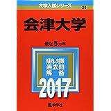 会津大学 (2017年版大学入試シリーズ)