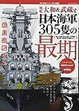 戦艦大和&武蔵と日本海軍305隻の最期 (綜合ムック)
