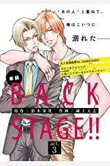 BACK STAGE!!【act.3】【特典付き】 【単話】BACK STAGE!! (あすかコミックスCL-DX) Kindle版
