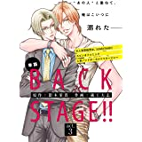 BACK STAGE!!【act.3】【特典付き】 【単話】BACK STAGE!! (あすかコミックスCL-DX)