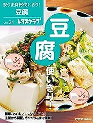 安うま食材使いきり!vol.21 豆腐使いきり! (レタスクラブMOOK)