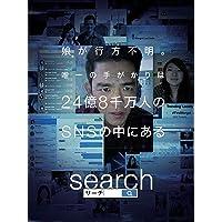 Search/サーチ  (字幕版)