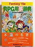 RPG用誤辞典―ファンタジー・ファイル (富士見文庫―富士見ドラゴンブック)