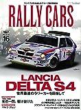 RALLY CARS - ラリーカーズ - Vol.16 LANCIA DELTA S4 (サンエイムック)