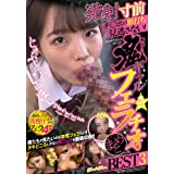 発射寸前チ○ポの脈打ち見逃さない!鬼ギャルフェラチオまとめBEST3 kira☆kira [DVD]