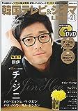 韓国テレビ&シネマライフ vol.21 (学研ムック)