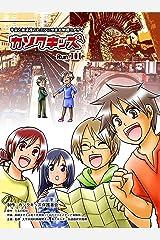カソクキッズ RUN3 Kindle版